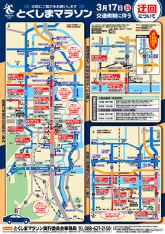 徳島県 とくしまマラソン 2019 交通規制