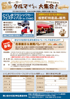 徳島工業短期大学 クラシックカーフェスティバル in 板野 2018
