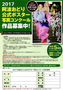 徳島県徳島市 2017年 阿波おどり 公式ポスター 写真募集