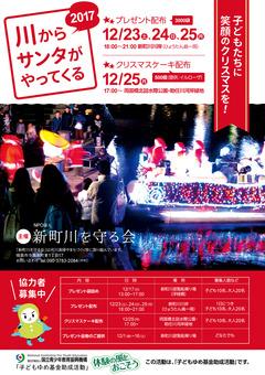 徳島県徳島市 川サンタ 川からサンタがやってくる 2017