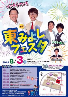 徳島県三好郡東みよし町 東みよしフェスタ 2019