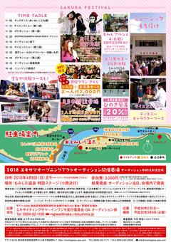 徳島県那賀郡那賀町 もみじ川温泉 春のさくら祭り 2018