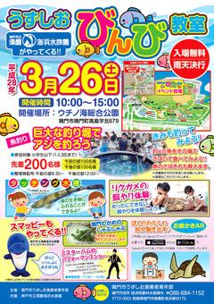 徳島県鳴門市 鳴門ウチノ海総合公園 うずしおびんび教室 2016