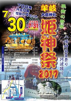 徳島県海部郡牟岐町 2017 牟岐の夏祭り 姫神祭