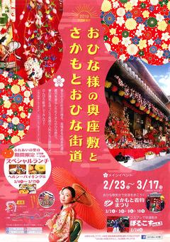 徳島県勝浦郡勝浦町 おひな様の奥座敷 と 坂本おひな街道 2019