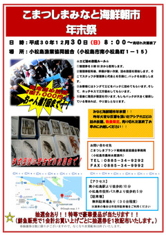 徳島県小松島市 こまつしまみなと海鮮朝市 年末祭 2018