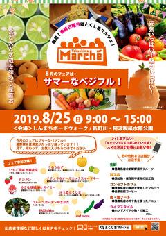 徳島県徳島市 とくしまマルシェ 2019年8月25日