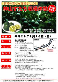 徳島県名西郡神山町 神山すだち収穫体験 参加者募集 2017