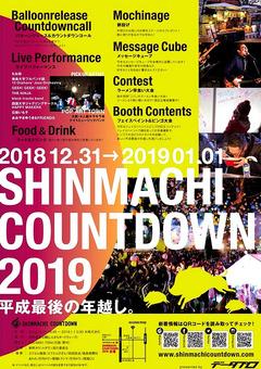 徳島県徳島市 新町カウントダウン COUNTDOWN 2018 2019 in TOKUSHIMA