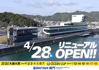 徳島県鳴門市 ボートレース鳴門 リニューアルオープン 2016