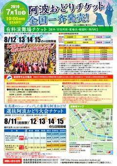 徳島県徳島市 阿波おどり 入場券 2016