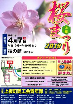 徳島県板野郡上板町 上板桜まつり 2019