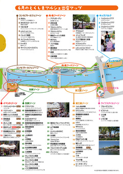 徳島県徳島市 とくしまマルシェ 2017年6月25日