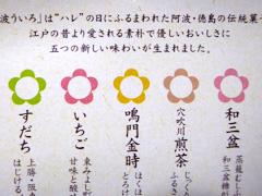 徳島県 日乃出本店 阿波ういろ 吉野川ハイウェイオアシス 限定商品