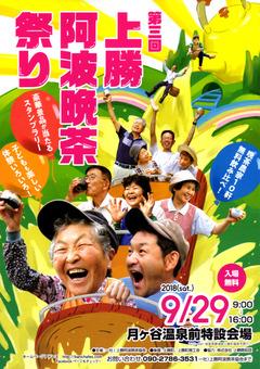 徳島県勝浦郡上勝町 第3回 上勝阿波晩茶祭り 2018