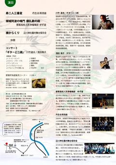 徳島県那賀郡那賀町 辺川神社農村舞台公演 2019