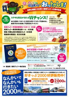 徳島県 南海フェリー おどる宝島!パスポートでおっトクしま!