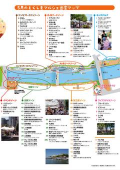 徳島県徳島市 とくしまマルシェ 2017年5月28日