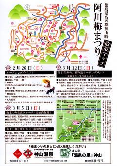 徳島県名西郡神山町 阿川梅の里 梅まつり 2017