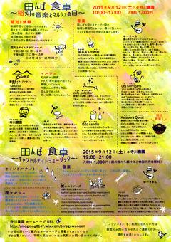 徳島県勝浦郡勝浦町 寺川農園 田んぼの食卓 2015