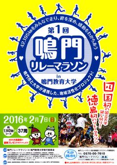 徳島県鳴門市 第1回 鳴門リレーマラソン in 鳴門教育大学 2016