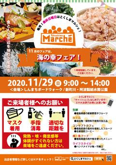 徳島県徳島市 とくしまマルシェ 2020年11月29日
