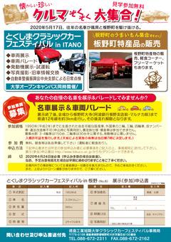 徳島工業短期大学 クラシックカーフェスティバル in 板野 2020