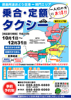 徳島県板野郡松茂町 徳島阿波おどり空港 乗合・定額タクシー 2017