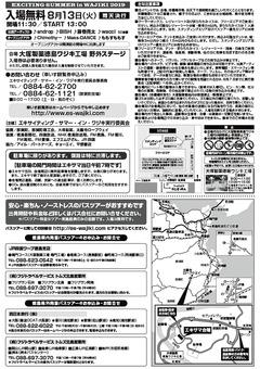 徳島県那賀郡那賀町 エキサイティングサマー in ワジキ 2019