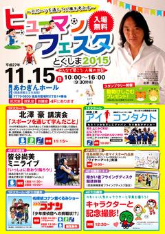 徳島県人権フェスティバル ヒューマンフェスタ とくしま2015