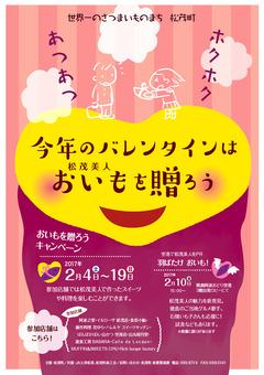 徳島県板野郡松茂町 今年のバレンタインは おいも を贈ろう 2017