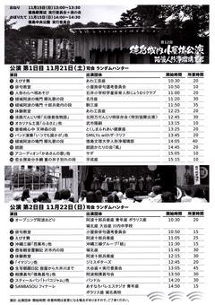 第12回 徳島城内小屋掛公演 2015