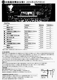 徳島県那賀郡那賀町 第3回 川俣農村舞台公演R 2014