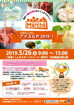 徳島県徳島市 とくしまマルシェ 2019年5月26日