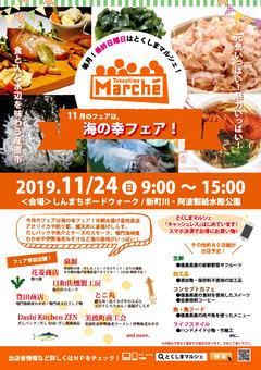 徳島県徳島市 とくしまマルシェ 2019年11月24日