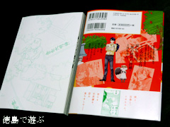 双葉社 漫画アクション コミックス 姫さま狸の恋算用 水瀬マユ
