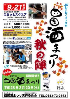 徳島県三好市池田町 ふらっとスクエア 四国酒まつり秋の陣 2015