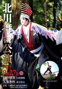 徳島県那賀郡那賀町 北川舞台公演 2015