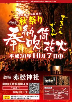徳島県海部郡美波町赤松 赤松神社奉納吹筒花火 2018