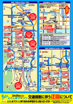 徳島県 とくしまマラソン 2017 交通規制に伴う迂回について