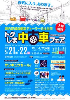 徳島県徳島市 マリンピア沖洲 トクしま中古車フェア 2016