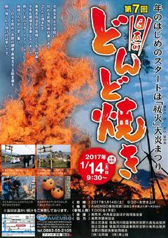 徳島県美馬市 第7回 美馬 日本一のどんど焼き 2017