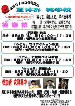 徳島県鳴門市 ずばり!タコ介先生の夏休み笑楽校