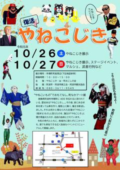 徳島県阿波市市場町筋 復活 やねこじき 2019