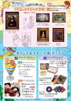徳島県鳴門市 大塚国際美術館 かきわり祭りだョ! 2020