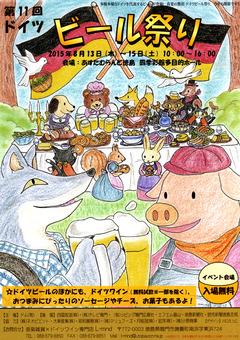 徳島県板野郡板野町 あすたむらんど徳島 ドイツビール祭り 2015