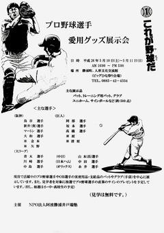 徳島県勝浦郡勝浦町 プロ野球選手 愛用グッズ展示会