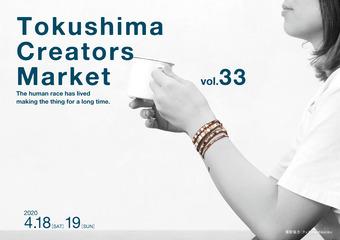 徳島県板野郡北島町 徳島クリエーターズマーケット vol. 33