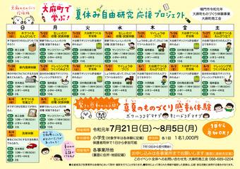 徳島県鳴門市大麻町 夏休み自由研究応援プロジェクト 2019