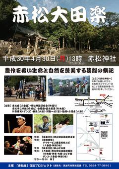 徳島県海部郡美波町赤松 赤松神社 赤松大田楽 2018